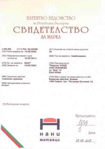 Двулицев матрак СИРЕНА МЕМОРИ, 22см, НАНИ